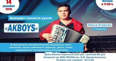 Концерт солиста дуэта «AKBOYS»