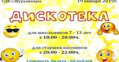 Дискотека СДК Шурышкары