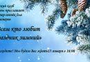 «Всем кто любит праздник зимний»