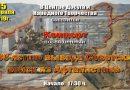 Концерт посвященный «30-летию вывода Советских войск из Афганистана «