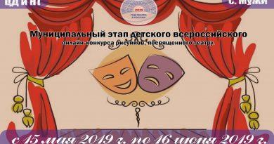 Детский всероссийский конкурс рисунков, посвященный театру.