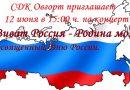 «Виват Россия — Родина моя»