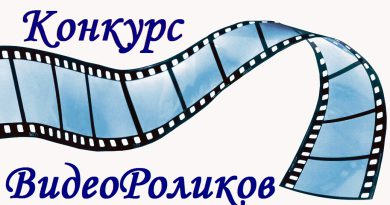 Онлайн видео-конкурс