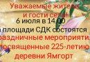 Праздничные мероприятия посещенные 225-летию деревни Ямгорт
