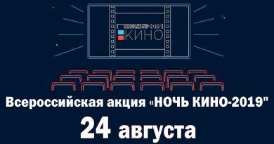 Всероссийская акция «ночь кино-2019»