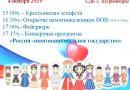 «Россия — многонациональное государство «