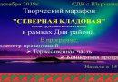 СДК Шурышкары творческий марафон  в рамках Дня района