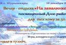 СДК Шурышкары вечер отдыха посвященный Дню района