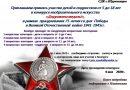 Конкурса изобразительного искусства «Дедушкина медаль!» в рамках празднования 75-летия