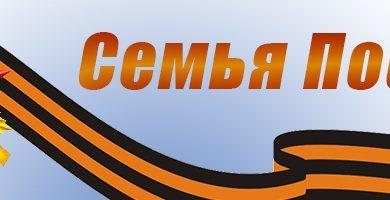 В рамках «Образовательного культурно — просветительского портала» Отечество.ру формируется уникальный раздел Семья Победы.