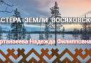Мы продолжаем рубрику «Мастера земли Восяховской». Сегодня рассказ пойдёт о мастере ДПИ Артанзеевой Надежде Филипповна.