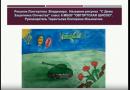 Предлагаем вашему вниманию онлайн — конкурс детского рисунка «Служу России».