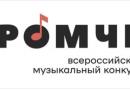 Всероссийский конкурс авторов и молодых исполнителей!